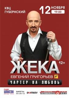 Афиша концерта Жека. 1000 дорог
