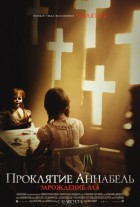Проклятие Аннабель: Зарождение зла
