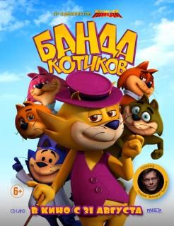 Постер Банда котиков