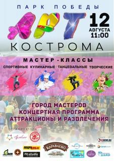 Афиша Арт Кострома