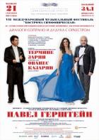 Диалоги сопрано и дудука с оркестром