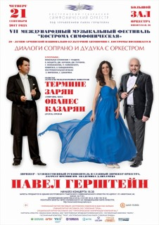 Афиша концерта Диалоги сопрано и дудука с оркестром