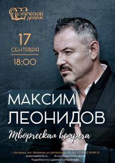 Афиша Максим Леонидов