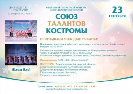 Союз талантов Костромы