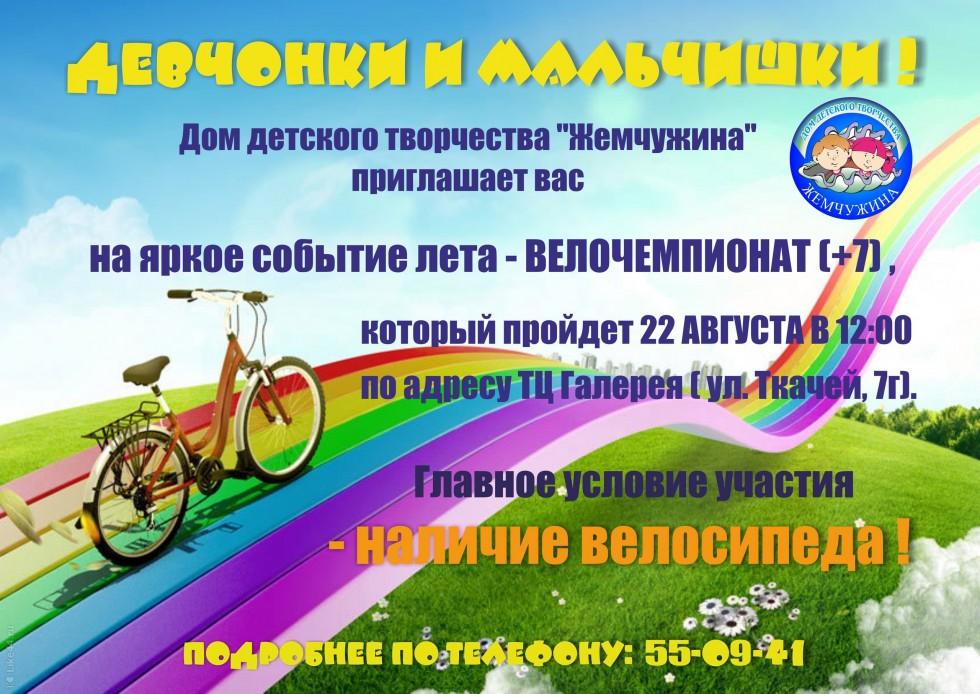 Велочемпионат