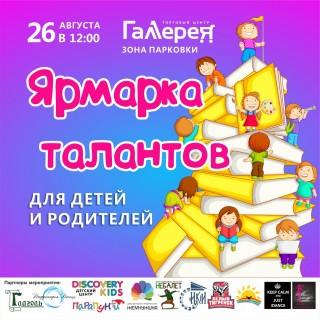 Афиша мастер-класса Ярмарка талантов