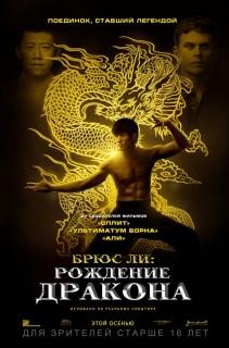 Постер Брюс Ли: Рождение Дракона