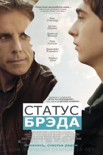 Постер Статус Брэда