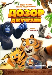 Постер Дозор джунглей