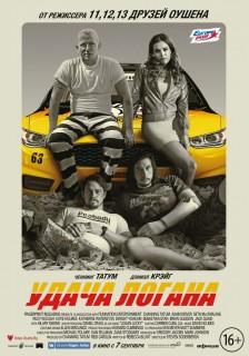 Постер Удача Логана