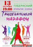 Концертный сезон 2017 - 2018