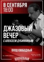 Алексей Дубинкин