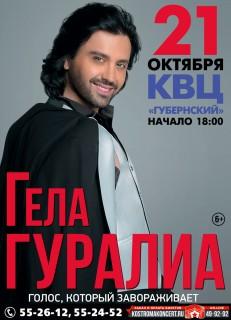 Афиша концерта Гела Гуралиа