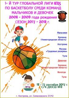 Афиша Глобальная лига KIDS по мбаскетболу