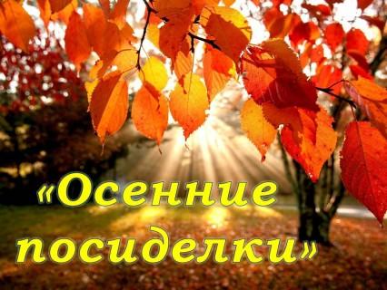 Афиша Осенние посиделки