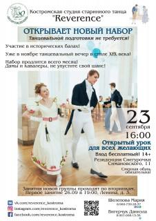 Афиша встречи Открытый урок студии старинного танца Reverence