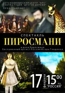 Афиша спектакля Пиросмани