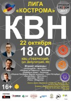 Полуфинал КВН Кострома. Сезон 2017