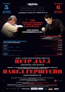 Афиша концерта Посвящение Шуберту