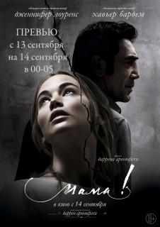 Афиша Превью фильма Мама!