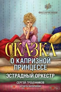 Афиша концерта Сказка о капризной принцессе