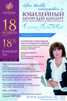 Творческий вечер Елены Лебедевой