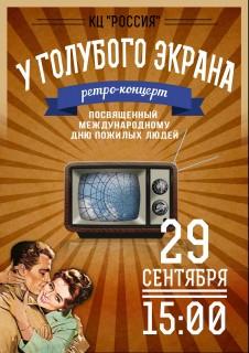 Афиша концерта У голубого экрана