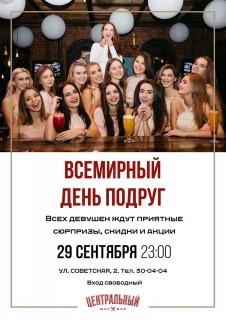 Афиша вечеринки Всемирный день подруг