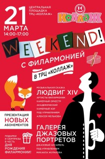 Афиша концерта Weekend с Филармонией