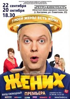 Афиша кино Жених