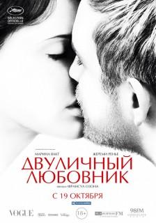Постер Двуличный любовник