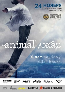 Animal Джаz. Шаг Вдох