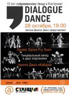 Dance Fry Team / Джаз «Кабаре»