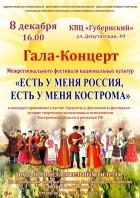 Есть у меня Россия, есть у меня Кострома