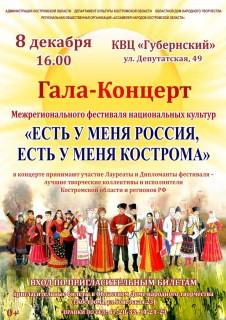 Афиша концерта Есть у меня Россия, есть у меня Кострома