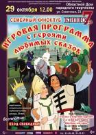 Игровая программа с героями сказок