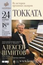 Из истории органной музыки. Токката