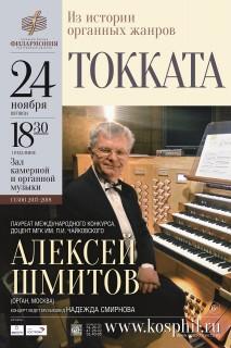 Афиша концерта Из истории органной музыки. Токката