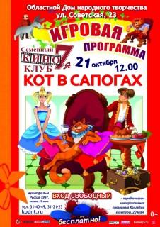 Афиша кино Кот в сапогах