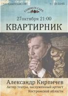 Квартирник с Александром Кирпичёвым