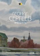 Леонид Сергеев. Акварель
