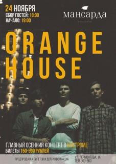 Афиша Orange House