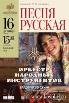 Песня русская