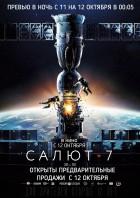 Превью фильма «Салют-7»