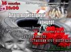 В память детям, погибших на дорогах Костромы