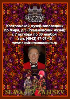 Вячеслав Михайлович Зайцев