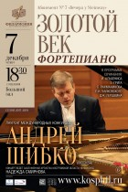 Золотой век фортепиано