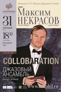 Афиша концерта Collobaration