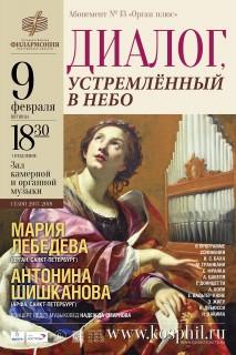 Афиша концерта Диалог, устремленный в небо