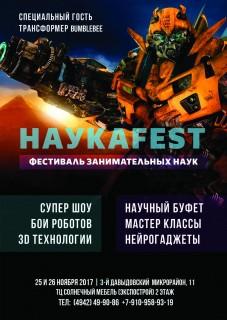 Афиша мастер-класса Фестиваль занимательных наук Наука Fest